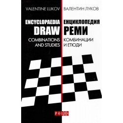 """Valentine Lukov - """"Encycloapedia Draw. Combinations and Studies"""""""