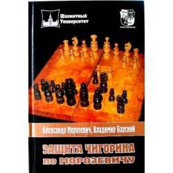"Morozevich & Barski "" Chigorin Defens according to Morozevich """