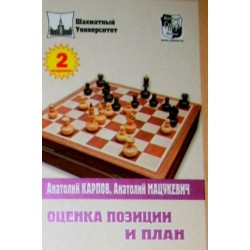 "Karpov&Macukevich ""The position evaluation and plan"""
