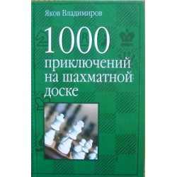 "W.Vladimirov ""1000 of chess composition"""