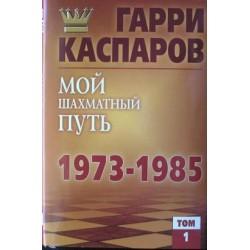 """Kasparov G. """"My Chess way 1973-1985"""" vol.1 K-3444/1"""