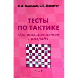 "W. Konotop, S. Konotop ""Tests on the tactics for chess players category I"" (K-2205/1)"