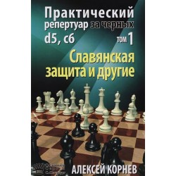 Practical Repertoire for Black. Slavic Defense and others Vol. 1. Alexei Kornev (K-5299)