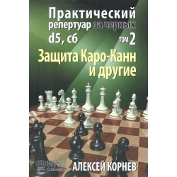 Practical Repertoire for Black d5, c6. Volume 2 The Caro-Kann and Other Defences by Alexei Kornev - (K-5299/2)