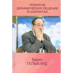 ADOPTION OF DYNAMIC SOLUTIONS IN CHESS by Boris Gelfand (K-5356)