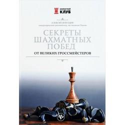 Секреты шахматных побед от великих гроссмейстеров - Алексей Безгодов (K-5360)