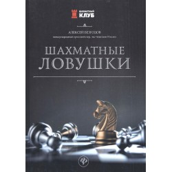 Шахматные ловушки - Алексей Безгодов (K-5343)
