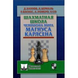 ШАХМАТНАЯ ШКОЛА ЧЕМПИОНА МИРА МАГНУСА КАРЛСЕНА (K-5362)