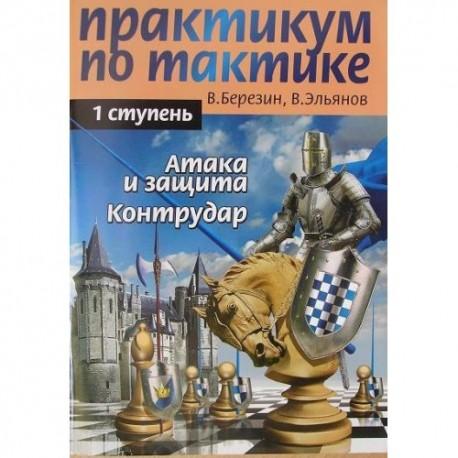 "Bieriezin W. ""Workshop tactics of chess. The intermediate move. Silent move. Level 2"" (K-3406/1/1)"