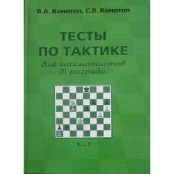 "W. Konotop, S. Konotop ""Tests on the tactics for chess players category III"" (K-2205/3)"