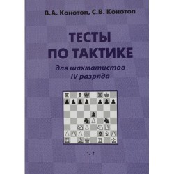 "W. Konotop, S. Konotop ""Tests on the tactics for chess players category IV"" (K-2205/4)"