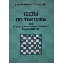 "W. Konotop, S. Konotop ""Tests tactics for highly skilled chess players"" (K-2205/w)"