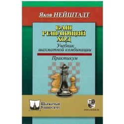 "Jakob Nejsztadt ""Manual of chess combinations"" (K-3256)"