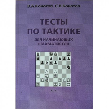 """W. Konotop, S. Konotop """"Tests on the tactics for beginners"""" (K-498)"""