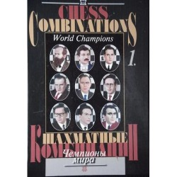 """A.Karpow """"Combinations of chess. World champions"""" Volume 1 (K-3434/1)"""