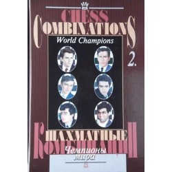 """A. Karpow """"Combinations of chess. World champions"""" Volume 2 (K-3434/2)"""