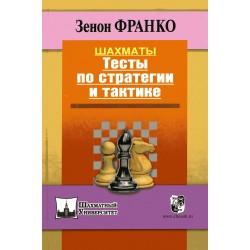 Zenon Franco - Chess. Tests strategy and tactics (K-3509)
