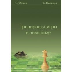 С. Нобиков, С. Фокин - Трениповка игры в зндшпиле (K-5573)