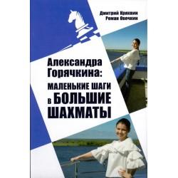 Александра Горячкина - Mаленькие шаги в ъольшие шахматы (K-5574)