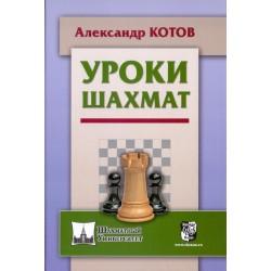 Уроки шахмат (K-5575)
