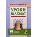 Alexander Kotov - Уроки шахмат (K-5575)