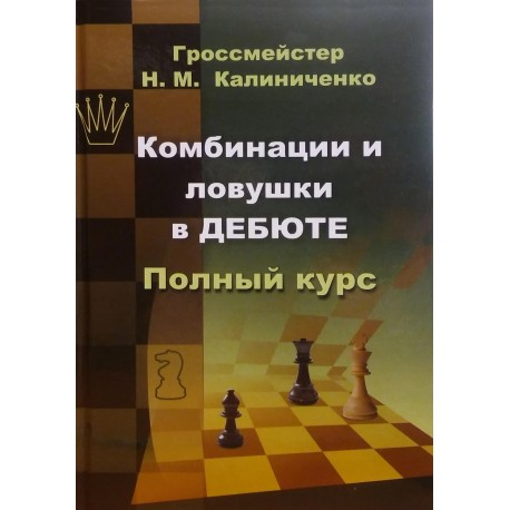 Калиниченко - Комбинации и ловушки в дебюте (K-5576)