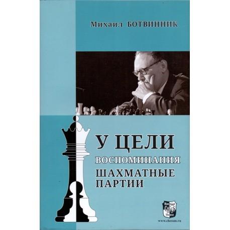 Михаил Ботвинник - У Цели. Воспомнамия. Шахматные партии (K-5578)