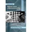 Максим Ноткин -Ферзей моих стремительный уход. Озарения и затмения на шахматной доске (K-5579)