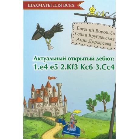 Актуальный открытый дебют 1.e4 e5 2.Кf3 Кc6 3.Cс4 (K-5615)