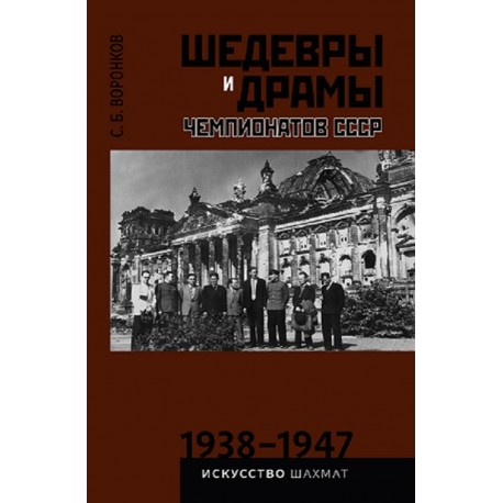 Сергей Воронков - Шедевры и драматы чемпионатов СССР. 1938-1947 (K-5643/1)