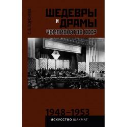 Сергей Воронков - Шедевры и драматы чемпионатов СССР. 1948-1953 (K-5643/2)