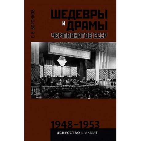 Сергей Воронков - Шедевры и драматы чемпионатов СССР. 1948-1953