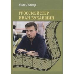 "Яков Геллер - ""Гроссмейстер Иван Букавшин"" (K-5649)"