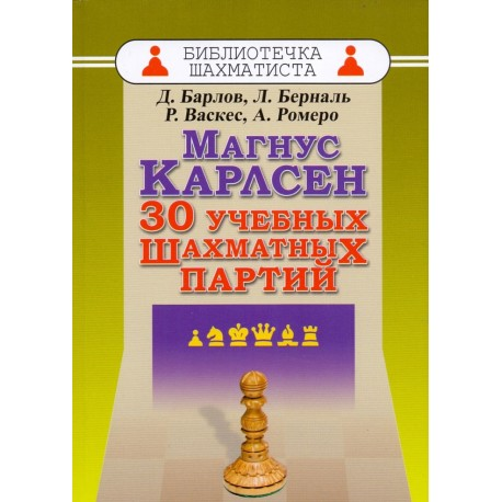 Д. Барлов - Магнус Карлсен. 30 учебных шахматных партий (K-5651)