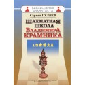 "Сархан Гулиев - ""Шахматная школа Владимира Крамника"" (K-5652)"