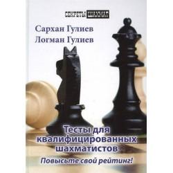 Тесты для квалифицированных шахматистов. Повысьте свой рейтинг! (K-5363)