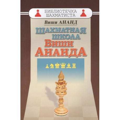Шахматная школа Виши Ананда (K-5364)