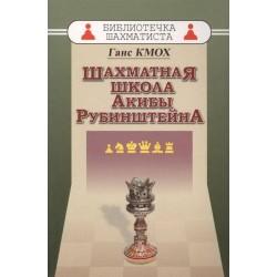 Шахматная школа Акибы Рубинштейна (K-5365)