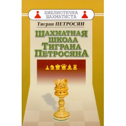 Шахматная школа Тиграна Петросяна (K-5366)