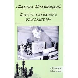 Самуил Жуховицкий. Секреты шахматного долгожителя (K-5376)