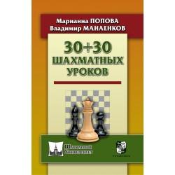30+30 Шахматных уроков (K-5391)