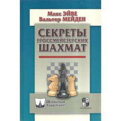 Секреты гроссмейстерских шахмат (K-5392)