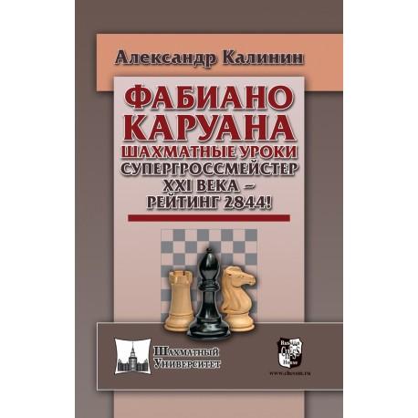Фабиано Каруана. Шахматные уроки. Супергроссмейстер ХХI ВЕКА - РЕЙТНГ 2844! (K-5393)