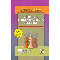 Учитесь у шахматных легенд (K-5394)