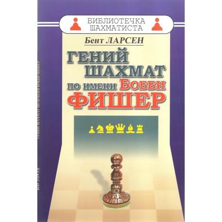 Гений шахмат по имени Бобби Фишер (K-5395)