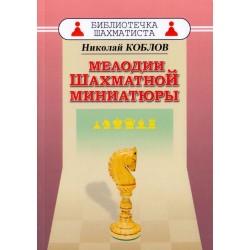 Мелодии шахматной миниатюры (K-5396)
