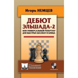 Дебют Эльшада-2 или универсальный репертуар для быстрых шахмат и блица (K-5403)
