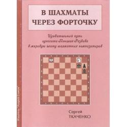В шахматы через форточку (K-5404)