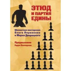 Этюд и партия едины. Шахматная мастерская Олега Первакова и Марка Дворецкого (K-5450)