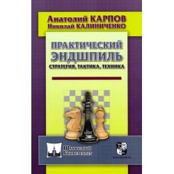 Практический эндшпиль. Стратегия, тактика, техника (K-5451)